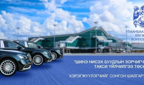 Шинэ нисэх буудлын чиглэлд такси үйлчилгээ эрхлэгчийг сонгон шалгаруулна
