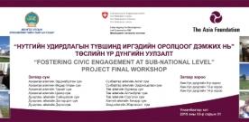 Иргэдийн оролцоог нэмэгдүүлэх үндэсний хэмжээний семинар зохион байгуулав
