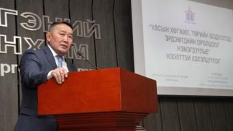 Монгол Улсын Ерөнхийлөгч Х.Баттулга: Эрдэмтэдтэйгээ хамтарч байж Монгол Улсын өнөөгийн байдлыг өөрчлөх алхам хийхгүй бол өнөөдөр дэлхийн хамгийн баян мөртлөө хамгийн ядуу улс боллоо