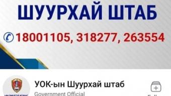 """""""Улсын онцгой комиссын шуурхай штаб"""" фейсбүүк хуудсыг нээлээ"""