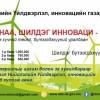 """""""Шинэ санаа-Шилдэг инноваци"""" сэргээгдэх эрчим хүчний төслийн уралдаан явагдаж байна"""
