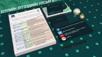 УБЕГ-ын 26 үйлчилгээг цахимаар авч болно