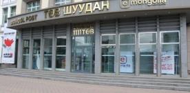 Төрийн цахим үйлчилгээг авахад хүндрэлтэй буй иргэдэд зориулан E-Mongolia иргэд, олон нийтэд заавар, зөвлөгөө, туслалцаа үзүүлэх төвөө нээлээ.