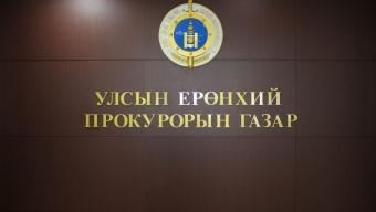 Улсын ерөнхий прокурорын газраас товч мэдээлэл өглөө.